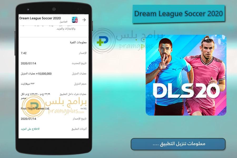 معلومات تنزيل لعبة dream league soccer 2020