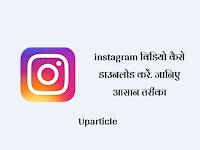 Instagram video aur photos kaise download Karen