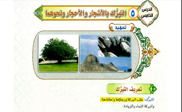 حل درس التبرك بالأشجار والأحجار ونحوها التوحيد للصف الاول متوسط