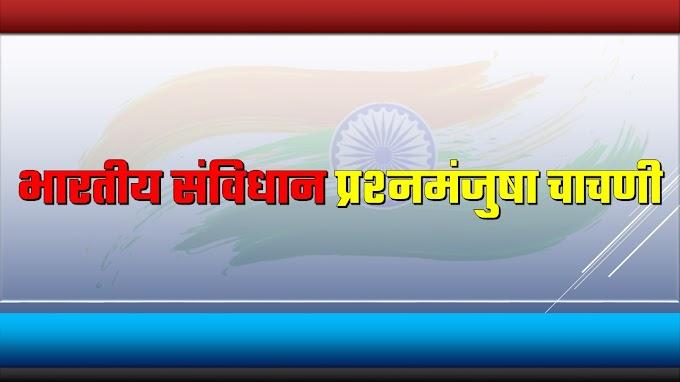 संविधान दिन - प्रश्नमंजुषा चाचणी