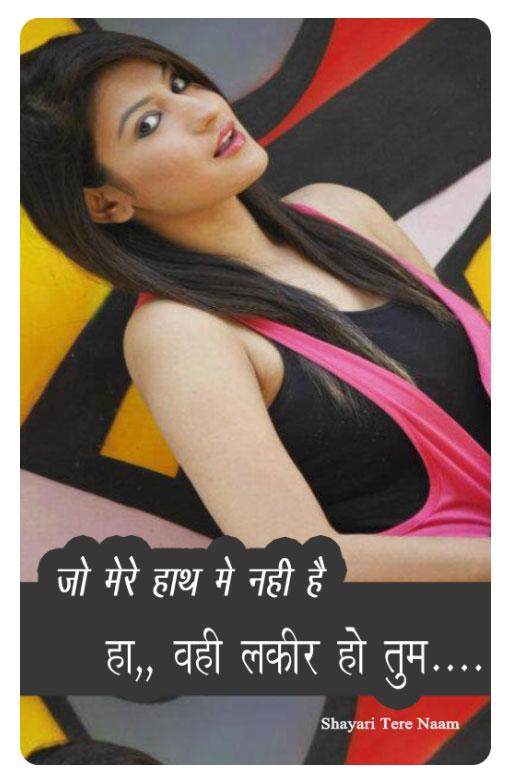 Wahi-Lakir-Ho-Tum-Best-love-shayari