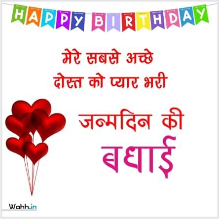 birthday wishes for best friend hindi status
