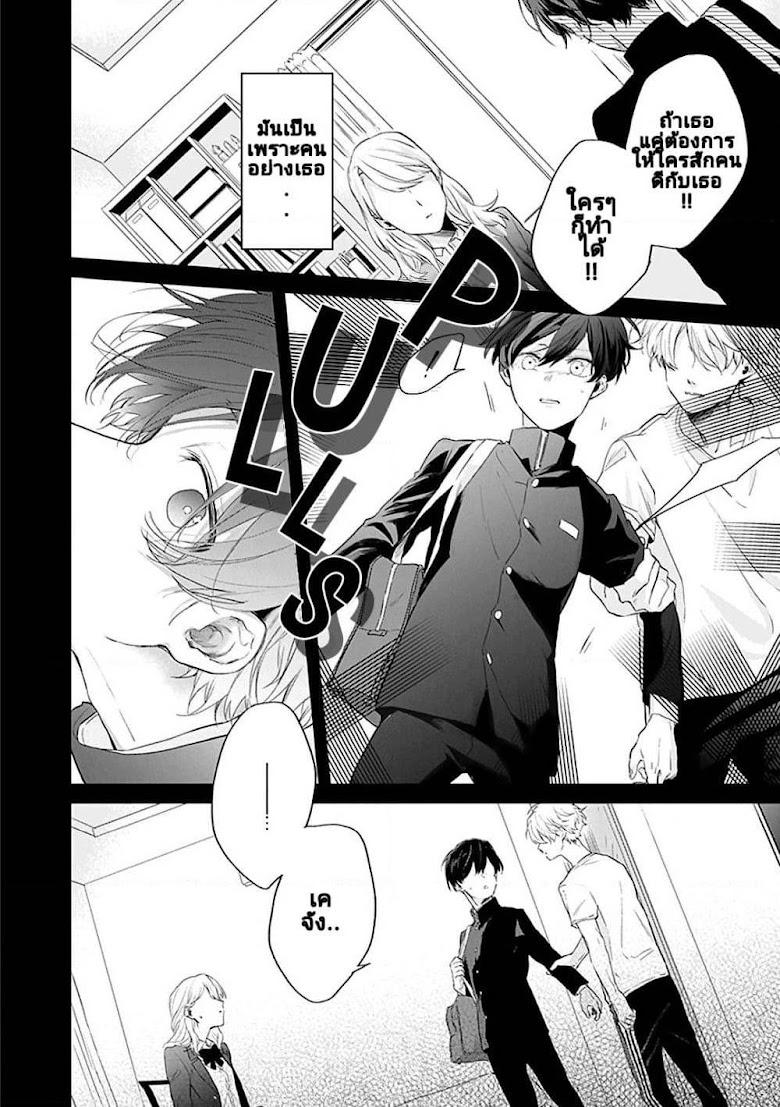 Fugai nai Koi - หน้า 16