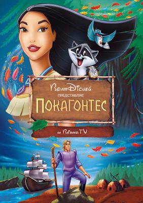 Покагонтес (1995) українською онлайн