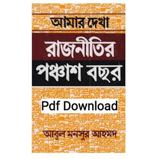 আমার দেখা রাজনীতির পঞ্চাশ বছর - আবুল মনসুর আহমদ Pdf Download