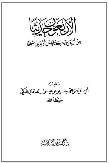 download kitab hadits arbain hadisan an arbain kitaban syaikh yasin padang