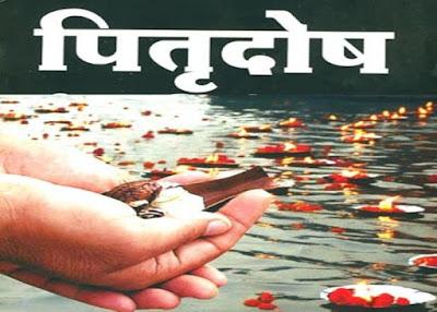 Pitra Dosh Nivaran in Gaya