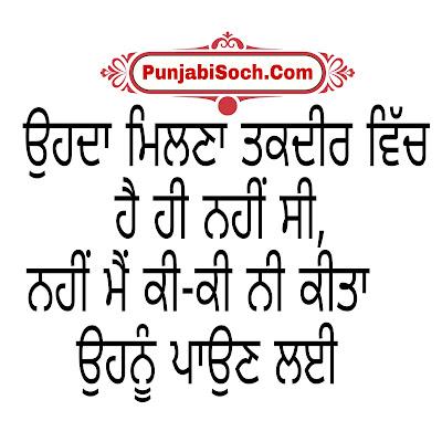Punjabi Love Sad Quotes