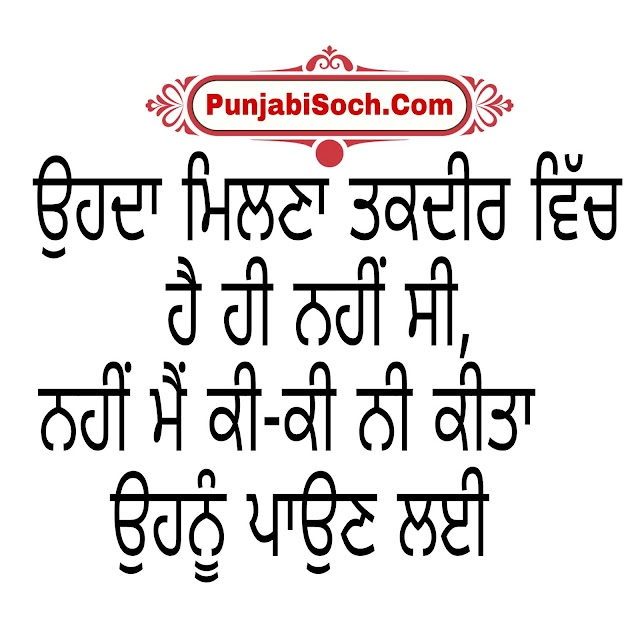 punjabi love quotes | punjabi quotes about love | punjabi sad quotes on love | punjabi love sad quotes | punjabi love quotes in english