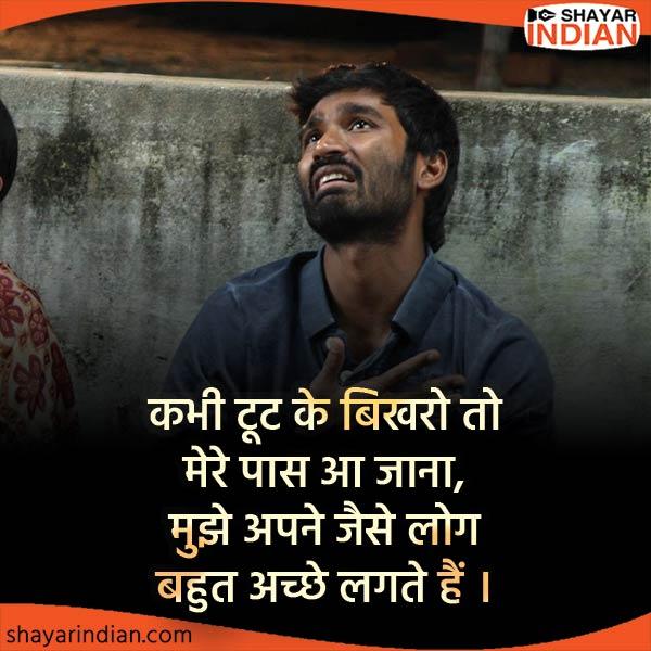 Sad Status Shayari in Hindi : Tut Kar Bikharna, Mere Paas, Apne Jaisa