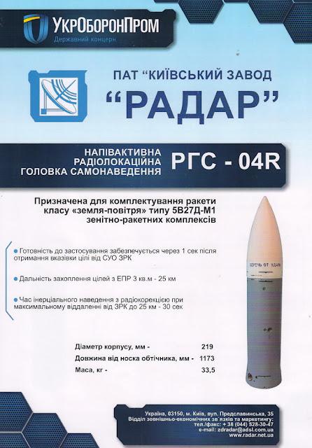 PГC-04R / С-125МЕ1 / С-125МЕ2  / 5В27Д-М1