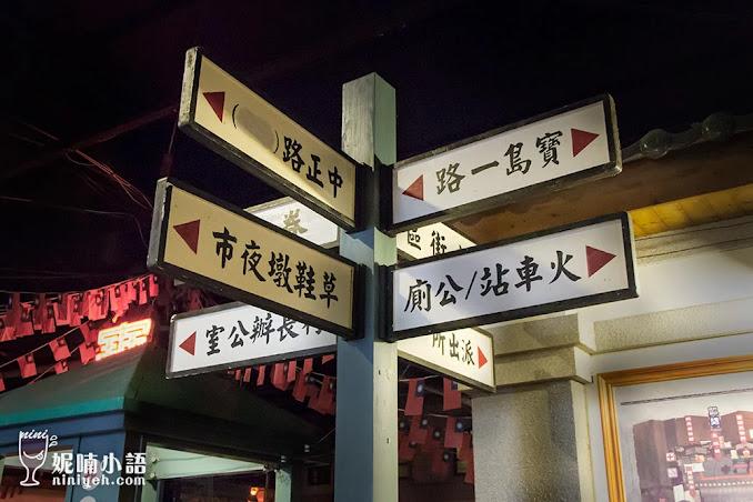 【南投草屯景點】寶島時代村。回味你我經歷的年代故事