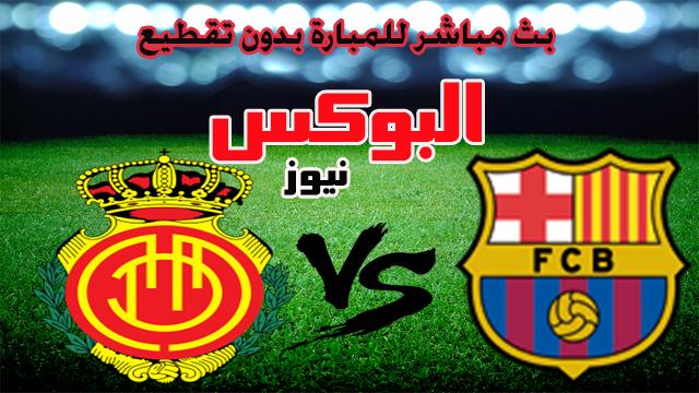 موعد مباراة برشلونة وريال مايوركا بث مباشر بتاريخ 07-12-2019 الدوري الاسباني