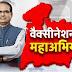मुख्यमंत्री श्री चौहान ने टीकाकरण कराने की अपील की