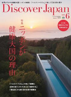 [雑誌] Discover Japan 2016年06月号, manga, download, free