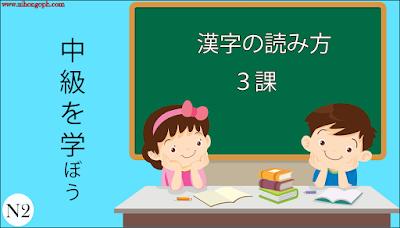 N2 Vocabulary 中級を学ぶ(漢字の読み方3課)