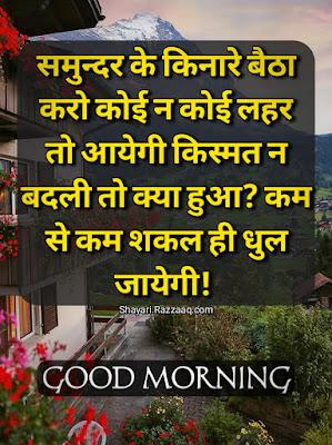Good Morning Shayari in Hindi - Samundar ke kinaare