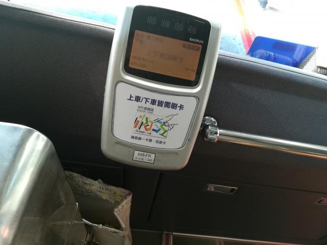 イージー カード バス