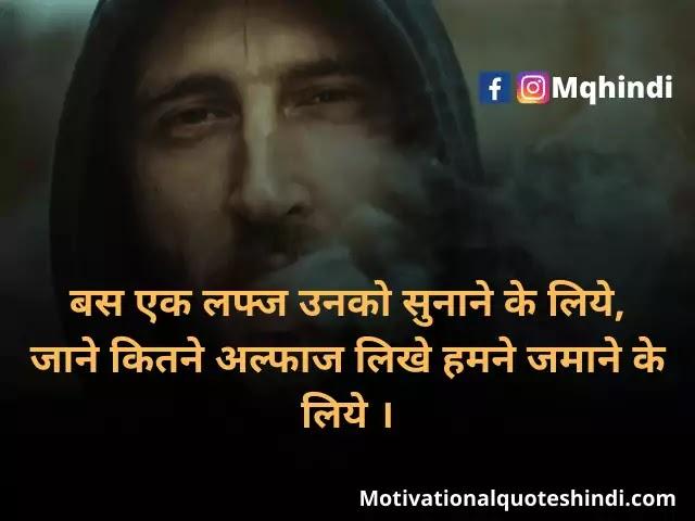 Masumiyat Ki Shayari