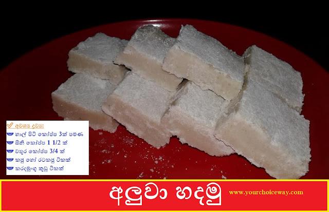 අලුවා හදමු - සිංහල අවුරුදු කෑම ( Aluwa Hadamu - Sinhala Awurudu Kama) - Your Chouce Way
