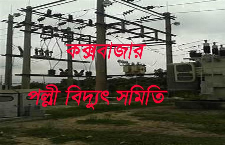 Cox's Bazar Polli Biddut Somity Job Circular-2020
