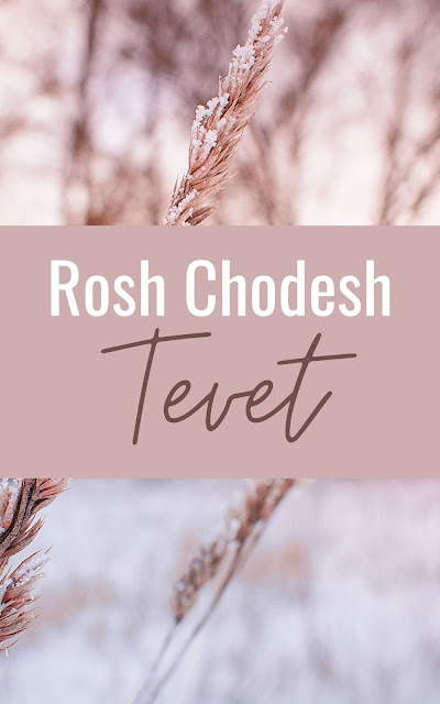 Happy Rosh Chodesh Tevet Greeting Card | 10 Free Modern Cards | Happy New Month | Tenth Jewish Month