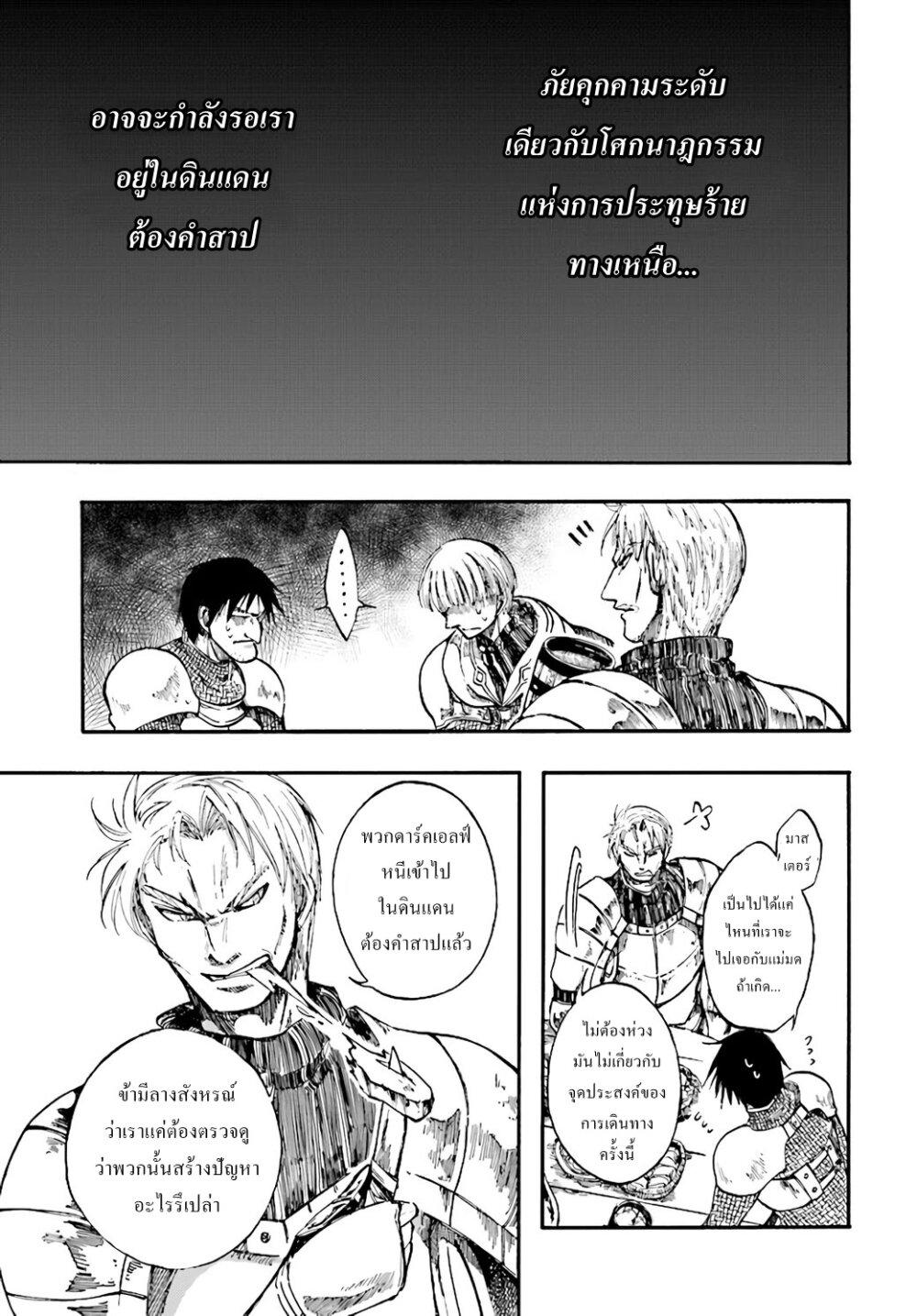 อ่านการ์ตูน Isekai Apocalypse MYNOGHRA ~The Conquest of the World Starts With the Civilization of Ruin~ ตอนที่ 6 หน้าที่ 18