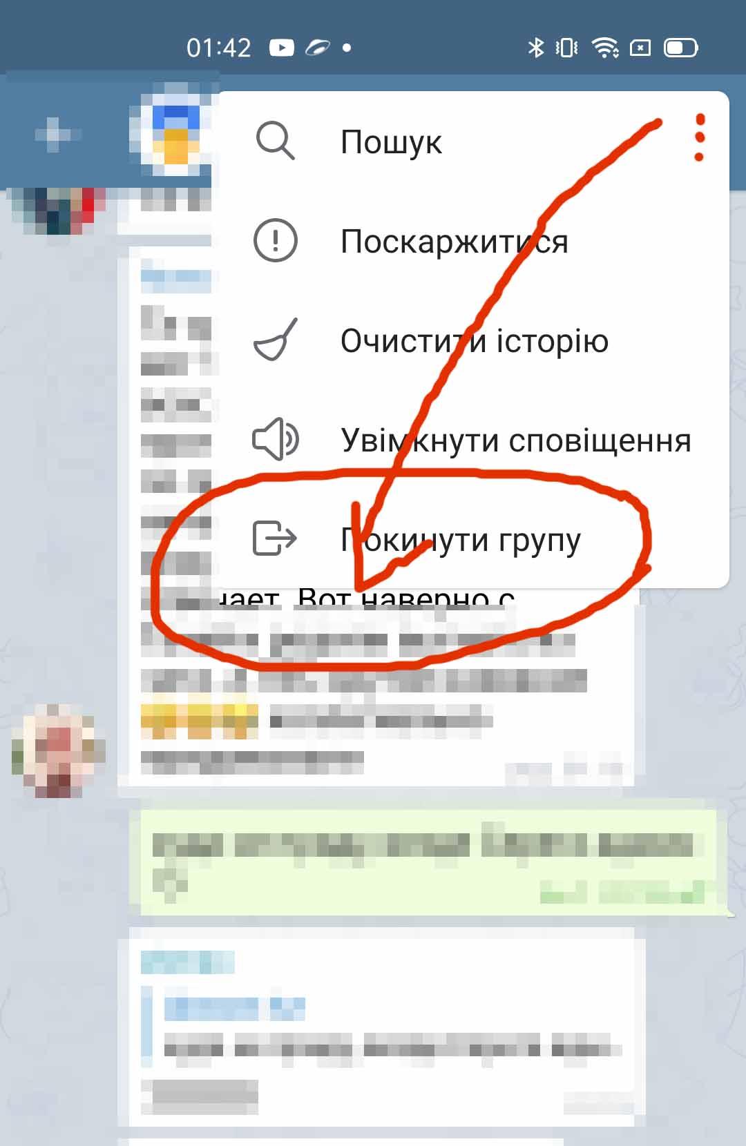Как выйти из группы или чата Telegram на телефоне