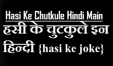 Hasi Ke Chutkule Hindi Main - हसी के चुटकुले इन हिन्दी {hasi ke joke}