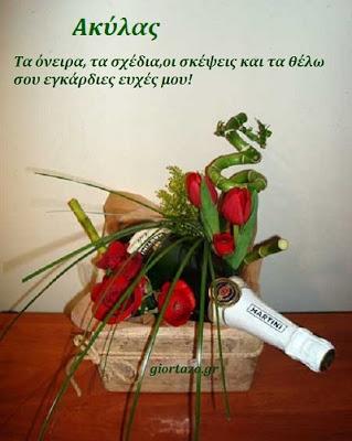 14 Ιουλίου 🌹🌹🌹 Σήμερα γιορτάζουν οι: Νικόδημος, Ακύλας giortazo