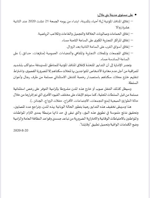 اجراءات جديدة بمجموعة من أحياء مدن الدار البيضاء ومراكش وبني ملال، للحد من انتشار فيروس كورونا- covid-19