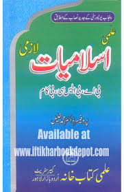 ilmi islamiat Book for B A Bsc BSCS BCOM By ( Professor Doctor