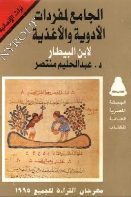 كتاب الجامع لمفردات الأدوية والأغذية لابن البيطار