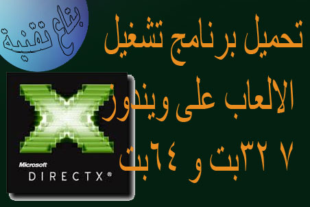 ،برنامج تشغيل العاب الاندرويد على الكمبيوتر ويندوز 7  ،تحميل برنامج directx 12 لويندوز 7 64 بت  ،تحميل برنامج directx 11 لويندوز 7 64 بت  ،برامج تشغيل الالعاب على ويندوز 10  ،ديركتس  ،تحميل برامج ويندوز 7  ،تحميل برنامج تشغيل الالعاب  ،تحميل برنامج اندرويد للكمبيوتر ويندوز 7 32 بت  ،تحميل برنامج directx 11 لويندوز 7 32 بت  ،حل مشكلة تهنيج الالعاب لويندوز 10  ،تحميل برامج لتشغيل الالعاب  ،برنامج تشغيل العاب  ،تحميل برنامج سيلفش نت ويندوز 7 64  ،تنزيل برنامج تشغيل الالعاب  ،برنامج تشغيل الالعاب على الكمبيوتر  ،تحميل برنامج تشغيل العاب  ،حل مشكلة عدم تشغيل الالعاب على ويندوز 7  ،كيفية تشغيل الالعاب 64 علي 32  ،تشغيل الالعاب على ويندوز 7  ،تشغيل الالعاب على ويندوز 10 64 بت  ،تحميل برنامج تشغيل الالعاب على ويندوز 7  ،برامج تشغيل الالعاب على ويندوز 7  ،برنامج تشغيل الالعاب على الكمبيوتر ويندوز 7  ،تحميل برنامج تشغيل الالعاب على ويندوز 7 32بت  ،حل مشكلة عدم تشغيل الالعاب على ويندوز 10  ،directx 12 for windows 10 64 bit تحميل  ،حل مشكلة الالعاب في ويندوز 10  ،تحميل برنامج directx 11 لويندوز 10 64 بت  ،تحميل برامج ويندوز 7 مجانا