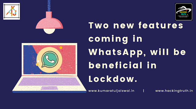 Two new features coming in WhatsApp, will be beneficial in lockdown