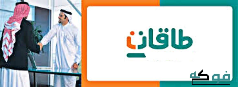 شرح التسجيل في طاقات كامل | حافز طاقات البحث عن عمل 2020 - 2021 Taqat
