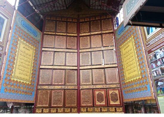 museum al quran