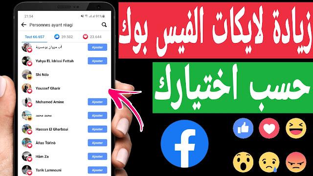 زيادة لايكات الفيسبوك بطريقة جنونية من اختيارك بدون نقصان تحديث جديد