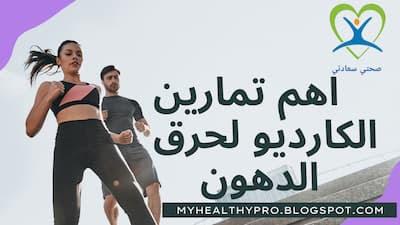list of cardio exercises تمارين الكارديو لحرق الدهون للمبتدئين
