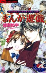 Manga Yuugi Manga
