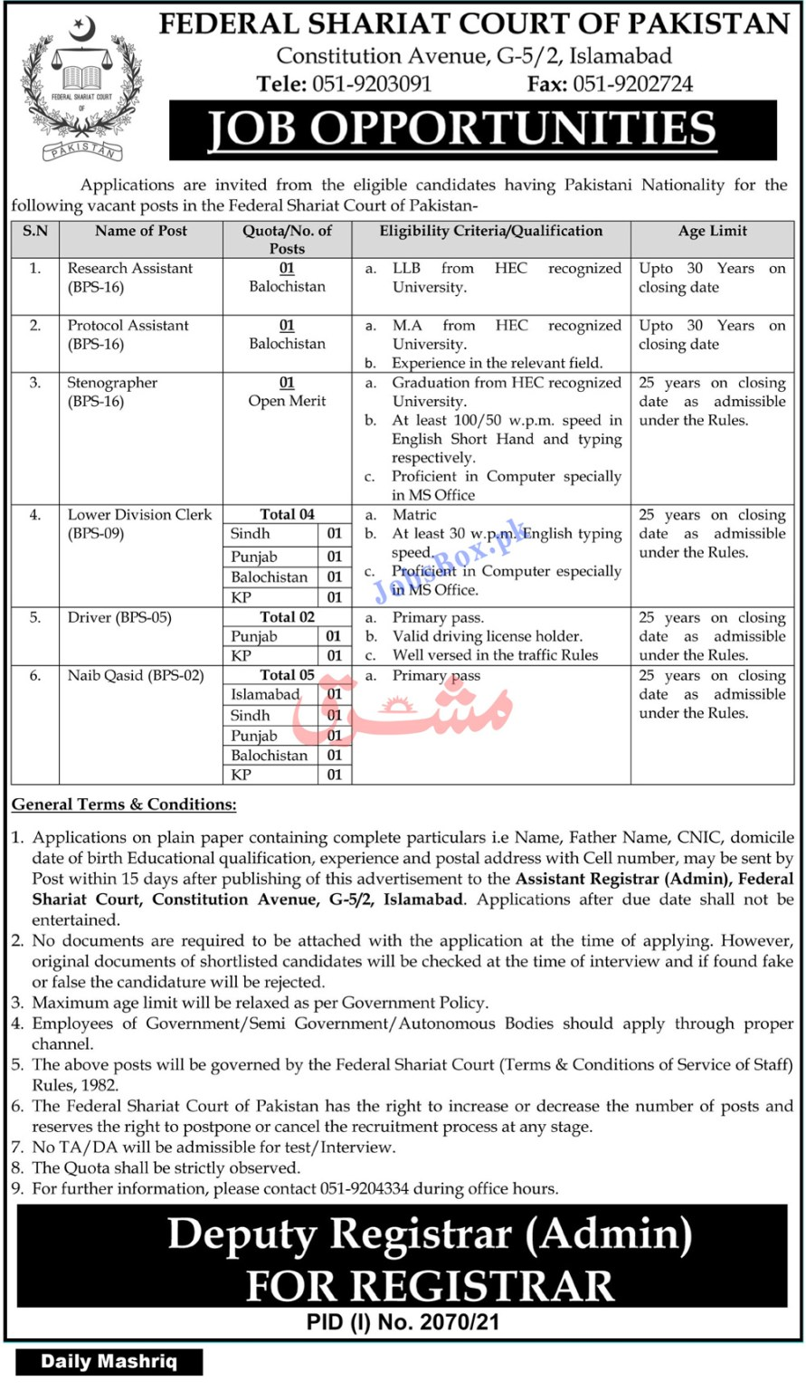 Latest Federal Shariat Court of Pakistan Jobs Opportunities 2021    Jobs In Pakistan 2021