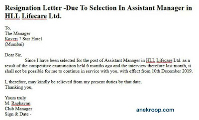 resignation letter in English due to selection in govt job