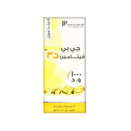 سعر ودواعي إستعمال كبسولات جي بي فيتامين د3 JP Vitamin D3 مكمل