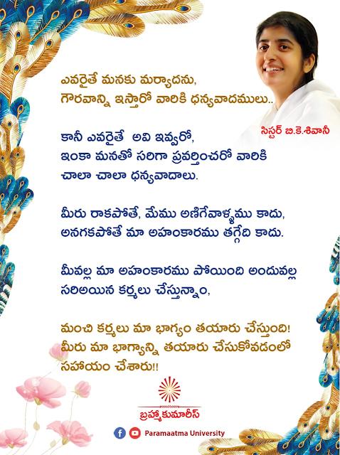 Sister Shivanti Telugu Quote