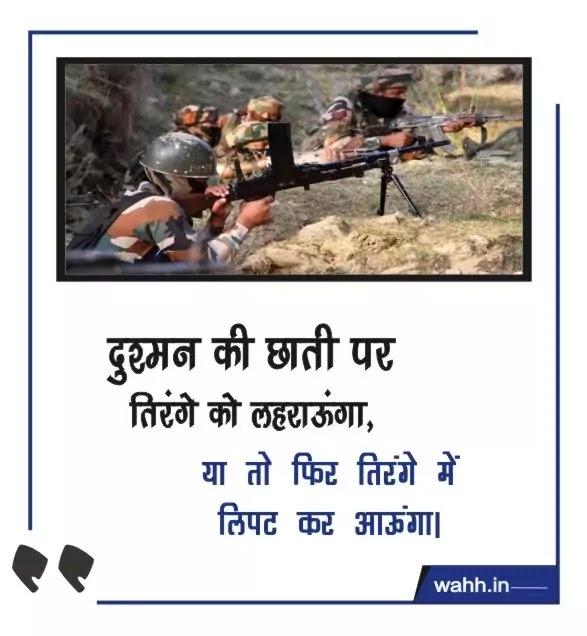 Army-Status