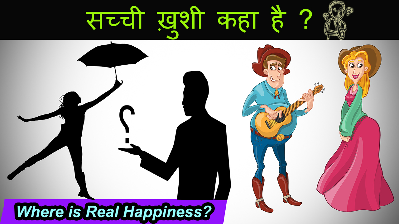 सच्ची खुशी कहा है। Where is Real Happiness? Motivational Article in Hindi