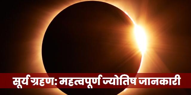सूर्य ग्रहण 2019: क्या करें, क्या ना करें: धर्म शास्त्र एवं ज्योतिष के अनुसार   SURYA GRAHAN 2019: what to do, what not to do