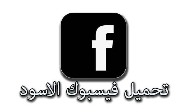 تحميل برنامج فيس بوك الاسود للاندرويد برابط مباشر