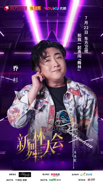 Shake It Up Chinese dance show Qiao Shan