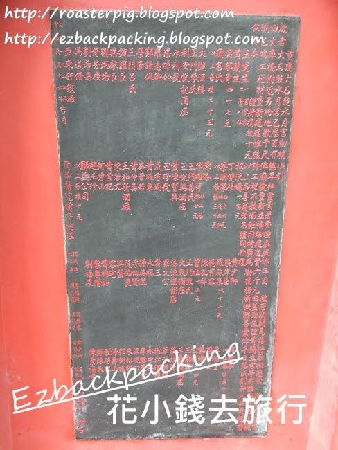 重修觀音廟石牌